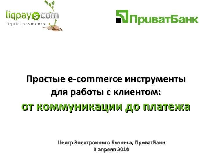 Простые  e - commerce  инструменты  для работы  c  клиентом:  от коммуникации до платежа  Центр Электронного Бизнеса, Прив...