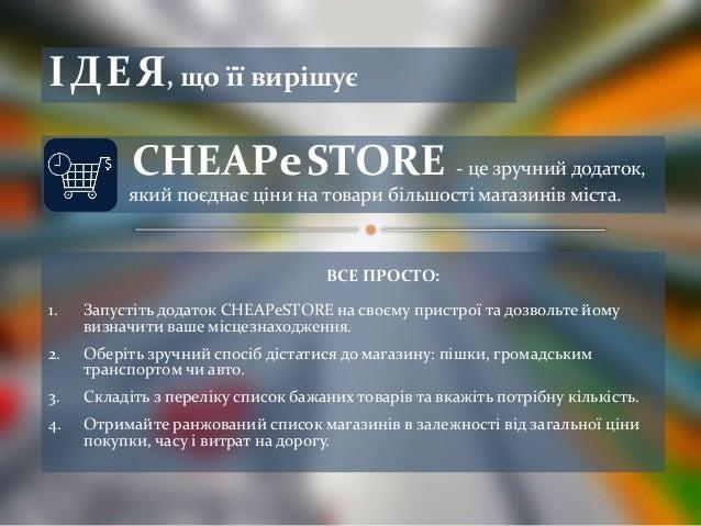 #Cheapestore Slide 3