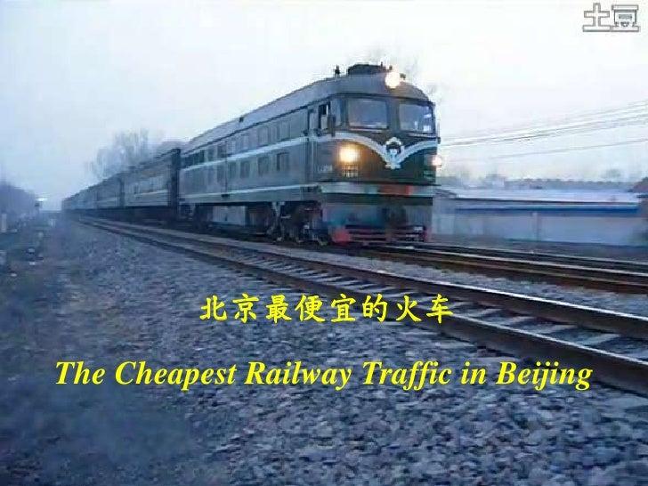北京最便宜的火车The Cheapest Railway Traffic in Beijing