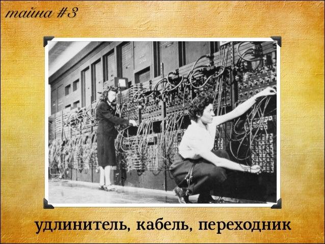 удлинитель, кабель, переходник тайна #3