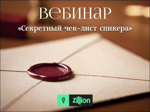 вебинар «Секретный чек-лист спикера»
