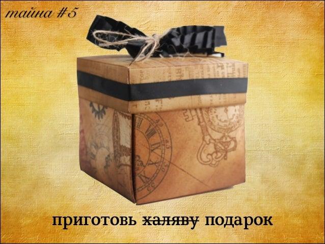 приготовь халяву подарок тайна #5