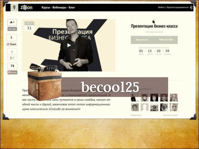 скидка 25% becool25