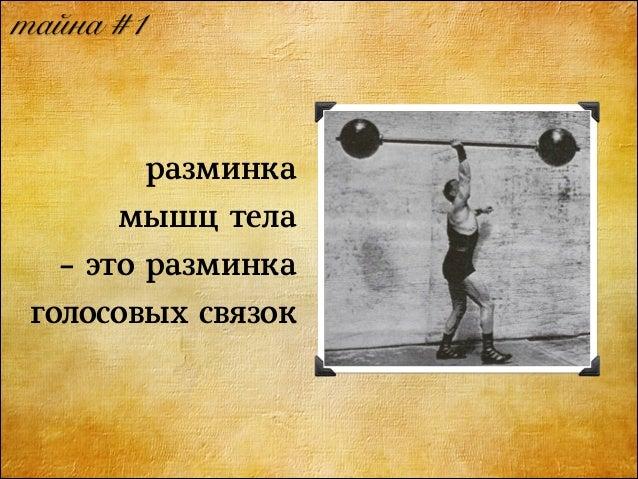 разминка мышц тела - это разминка голосовых связок тайна #1