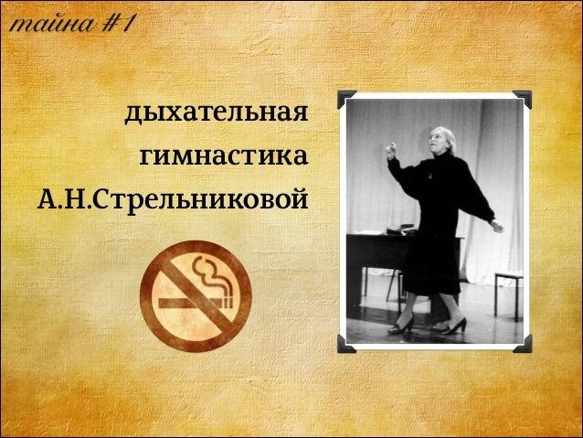 дыхательная гимнастика А.Н.Стрельниковой тайна #1