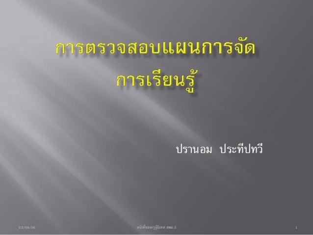 ปรานอม ประทีปทวี02/04/56   หน้าที่ของครูผู้นิเทศ สพม.5                  1