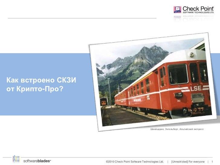 Как встроено СКЗИот Крипто-Про?                                                     Швейцария, Энгельберг, Альпийский эксп...