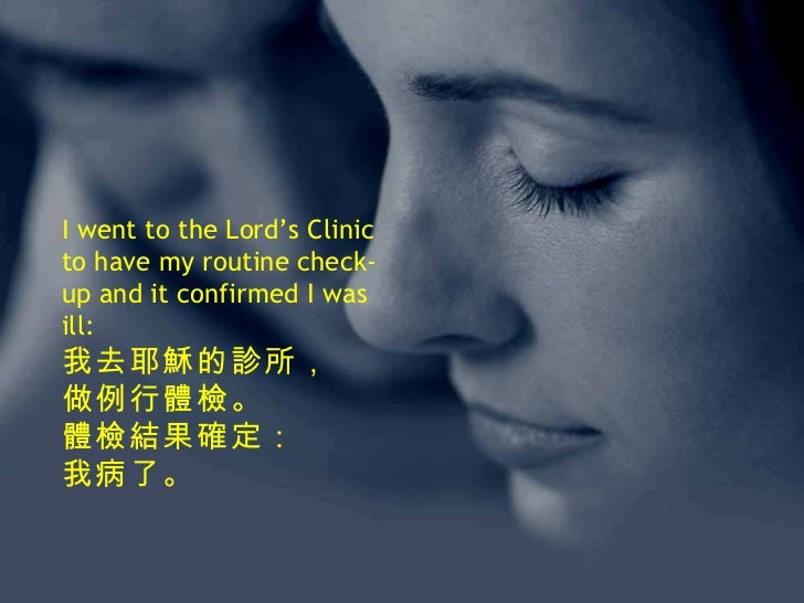 I went to the Lord's Clinicto have my routine check-up and it confirmed I wasill:我去耶穌的診所,做例行體檢。體檢結果確定:我病了。