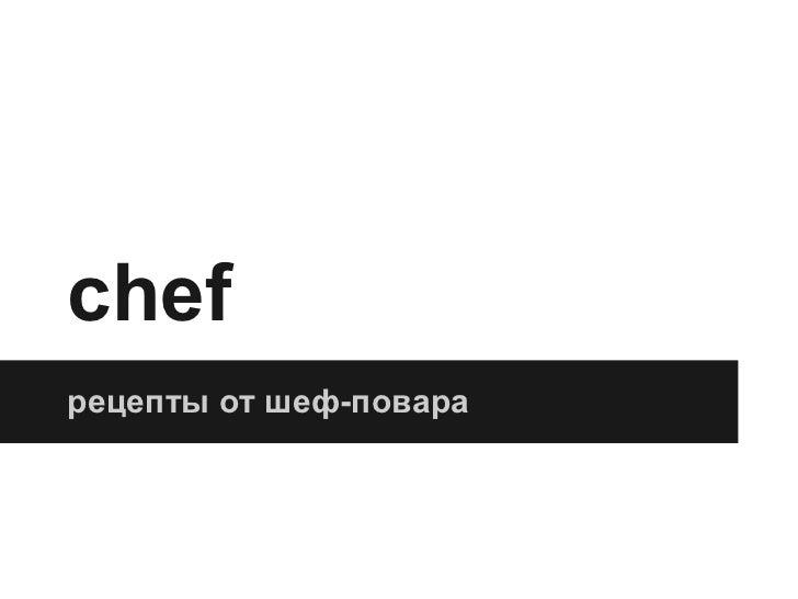 chefрецепты от шеф-повара