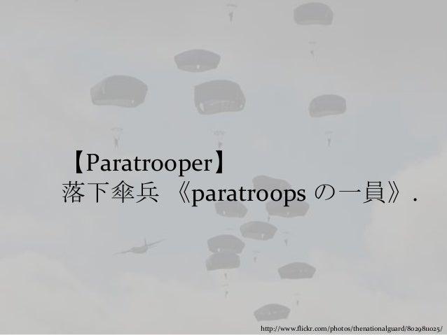 http://www.flickr.com/photos/thenationalguard/8029811025/ 【Paratrooper】 落下傘兵 《paratroops の一員》.