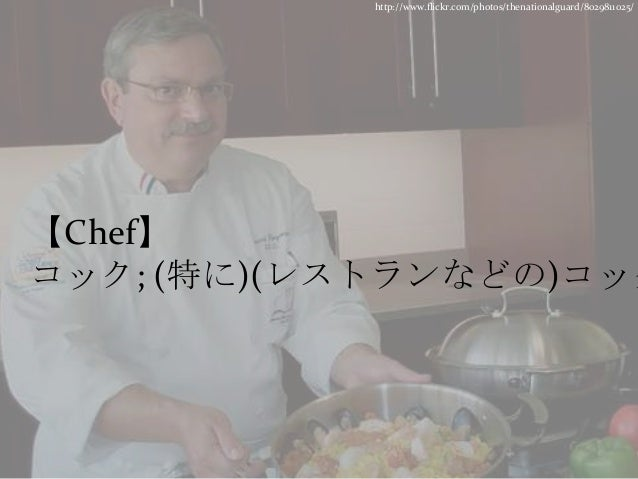 http://www.flickr.com/photos/thenationalguard/8029811025/ 【Chef】 コック; (特に)(レストランなどの)コック
