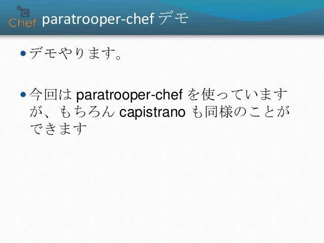 Q. chef のインストールもやってほし い  対応してます。  omnibus installer 経由 / gem 経由  deploy:setup でインストールされるように  see README.md