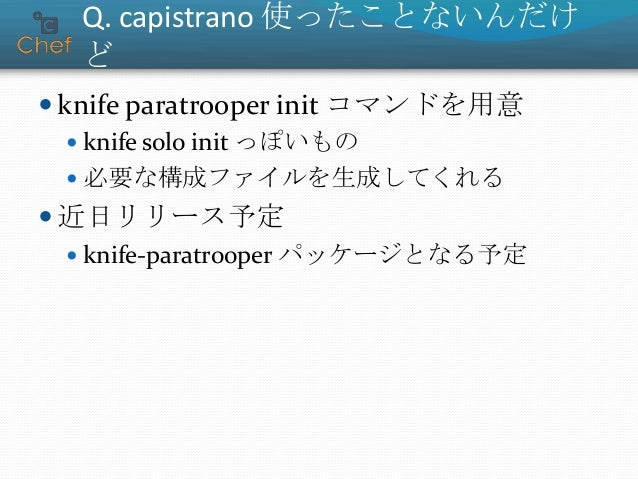 "Q. Capistrano のロールをうまく使い たい  capistrano では、対象ホストにロールを設 定 role :web, ""210.xx.xx.xx"" role :app, ""210.xx.xx.xx"" role :db, ""2..."