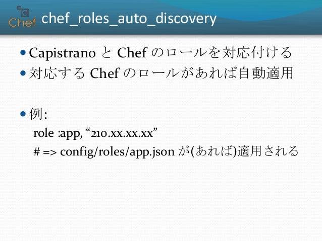 chef_roles_auto_discovery + AWS SDK  AWS SDK と組み合わせると…  インスタンス名(Name)でロールを決める  web01 → web ロール  app01 → app ロール  タグによ...