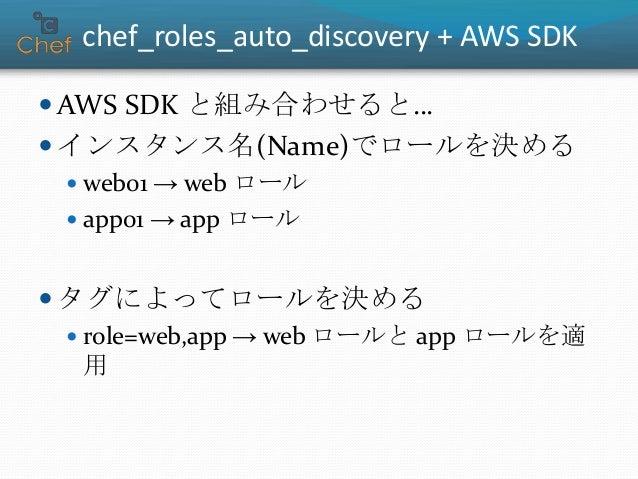 Capistrano + chef-solo の弱点  規模が大きい場合はやっぱり chef-server  デプロイ方法も変化するかも?  AutoScaling には別の仕組みが必要  CloudInit など  運用中は cap...