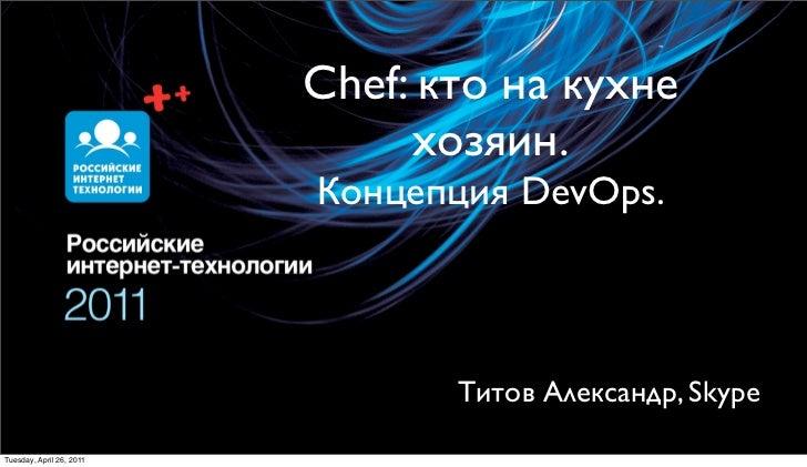 Chef: кто на кухне                               хозяин.                          Концепция DevOps.                       ...
