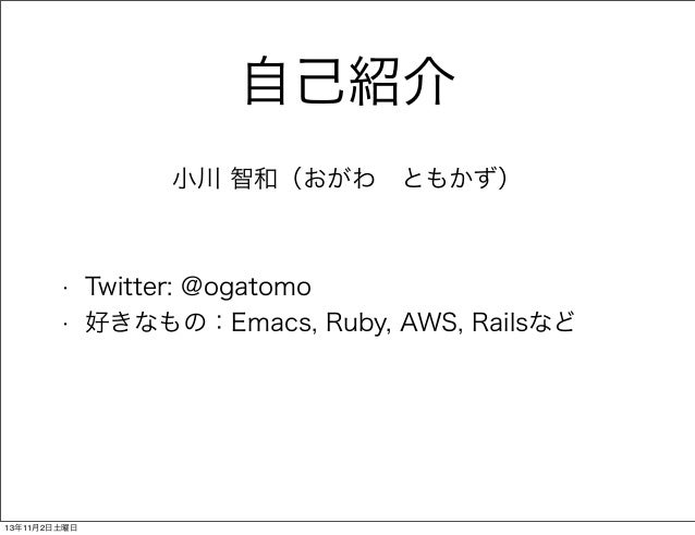 広島Ruby勉強会#35 - Chef入門 Slide 2