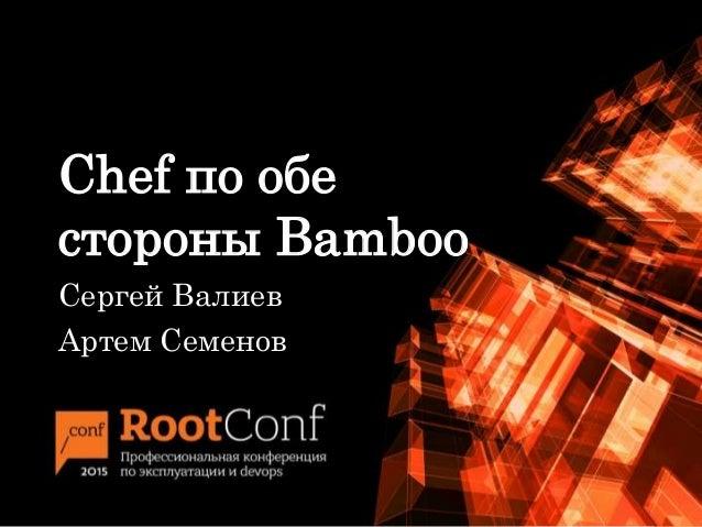 Chef по обе стороны Bamboo Сергей Валиев Артем Семенов