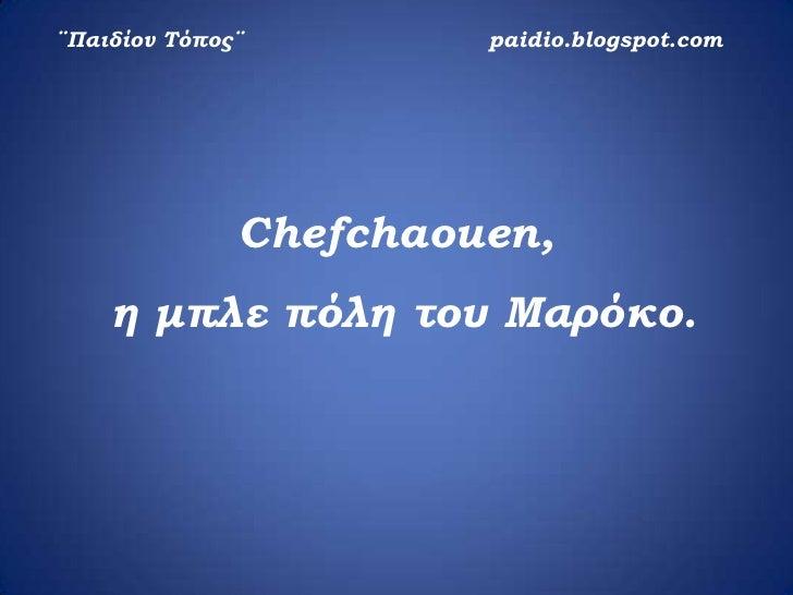 ¨Παιδίον Τόπος¨        paidio.blogspot.com              Chefchaouen,    η μπλε πόλη του Μαρόκο.