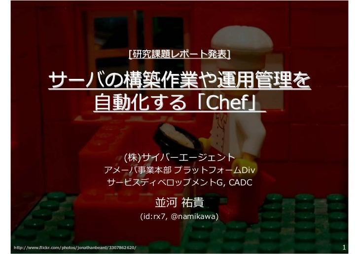 [研究課題レポート発表]               サーバの構築作業 運用                                                     を                 自動化する「Chef」  ...