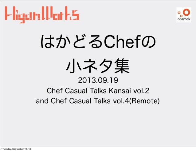 はかどるChefの 小ネタ集 2013.09.19 Chef Casual Talks Kansai vol.2 and Chef Casual Talks vol.4(Remote) Thursday, September 19, 13