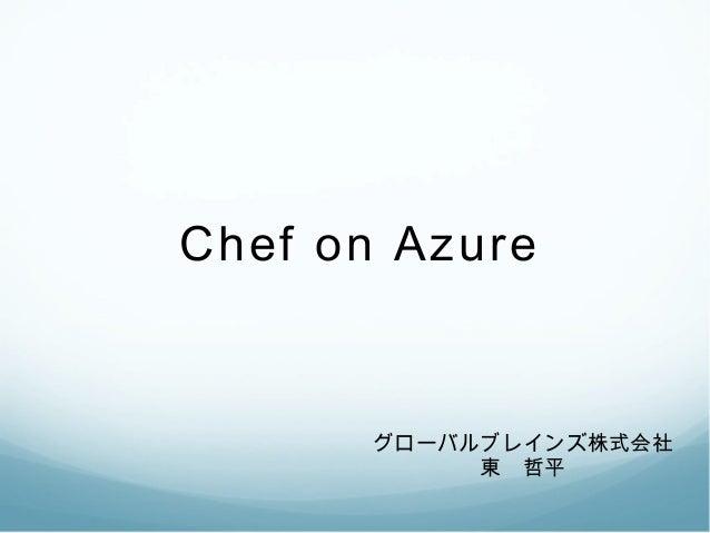 Chef on Azure  グローバルブレインズ株式会社 東 哲平