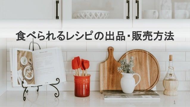 1 食べられるレシピの出品・販売方法