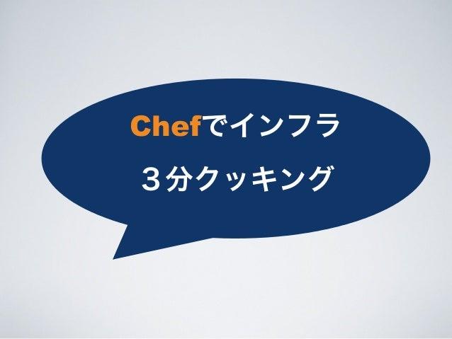 Chefでインフラ3分クッキング