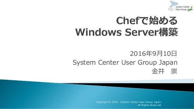 2016年9月10日 System Center User Group Japan 金井 崇 Copyright © 2016 System Center User Group Japan. All Rights Reserved.