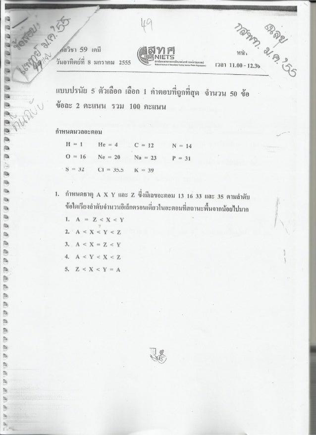 Chem2555
