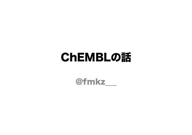 ChEMBLの話 @fmkz___