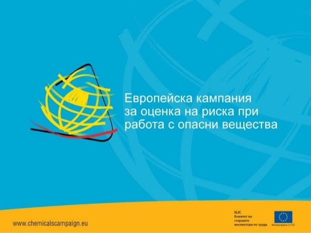ОПАСНИ ВЕЩЕСТВА В ПЕКАРНИТЕЦелта на тази презентация е да предостави информация наинспекторите по труда за опасните вещест...