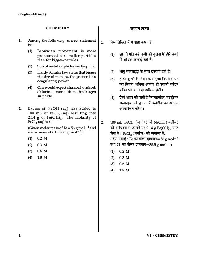 IIT-JEE Mains 2017 Online Chemistry Previous Paper Day 1
