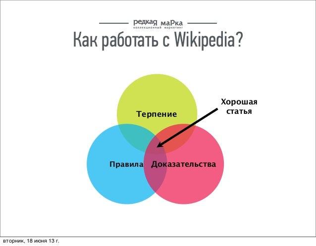 Как работать с Wikipedia?ТерпениеПравила ДоказательстваХорошаястатьявторник, 18 июня 13г.