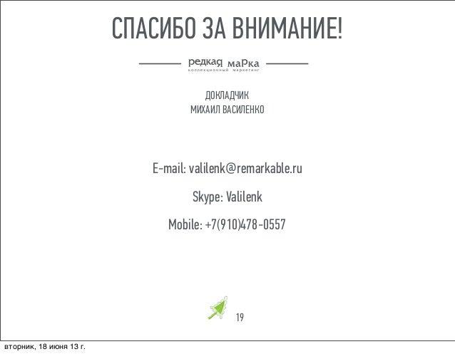 19СПАСИБО ЗА ВНИМАНИЕ!ДОКЛАДЧИКМИХАИЛ ВАСИЛЕНКОE-mail: valilenk@remarkable.ruSkype: ValilenkMobile: +7(910)478-0557вторник...