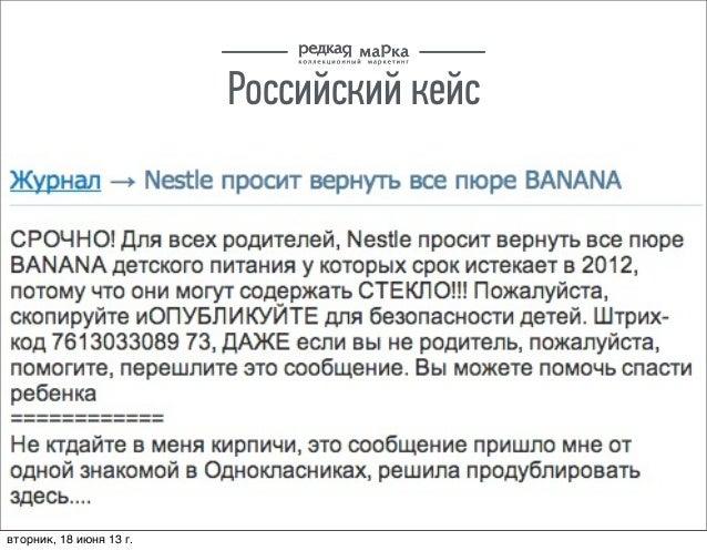 Российский кейсвторник, 18 июня 13г.