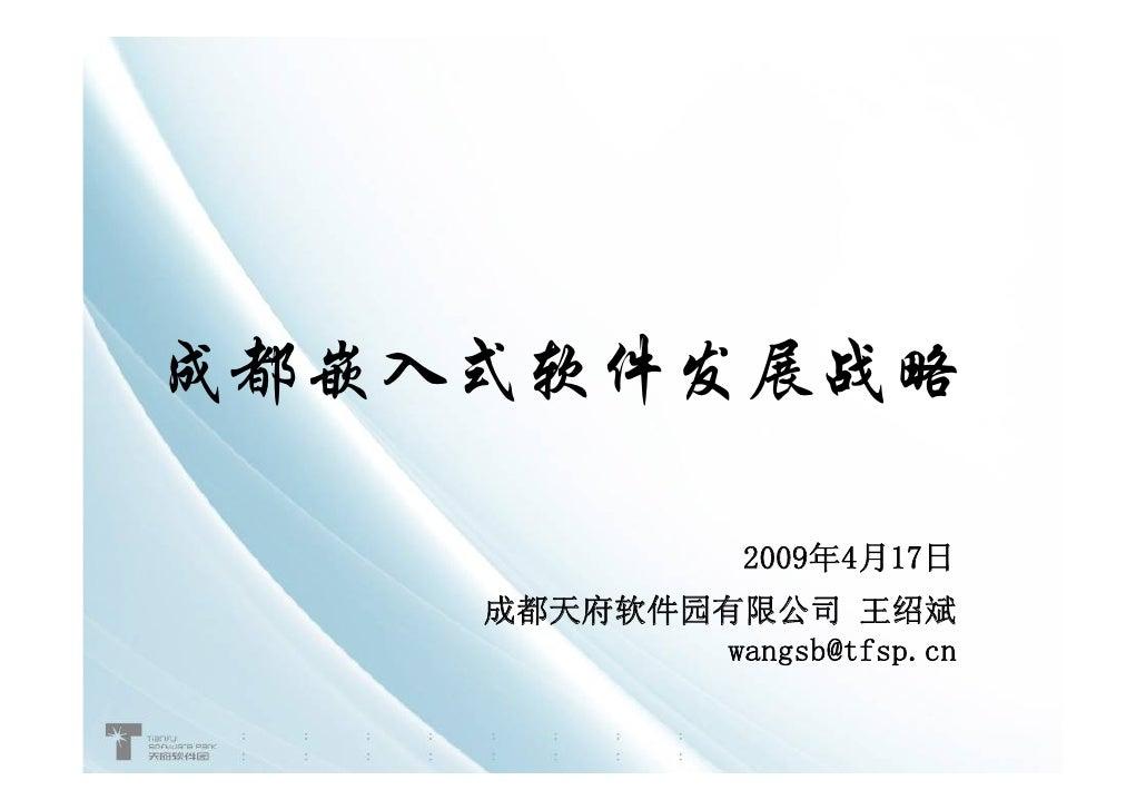成都嵌入式软件发展战略                  2009年4月17日     成都天府软件园有限公司 王绍斌             wangsb@tfsp.cn