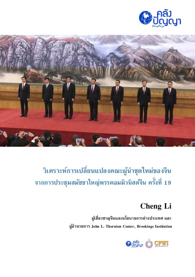 1 วิเคราะห์การเปลี่ยนแปลงคณะผู้นาชุดใหม่ของจีน จากการประชุมสมัชชาใหญ่พรรคอมมิวนิสต์จีน ครั้งที่ 19 Cheng Li ผู้เชี่ยวชาญจี...