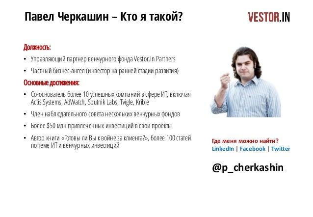 hse{sun} Наиболее горячие венчурные тренды или что возбуждает инвесторов, Павел Черкашин Slide 2