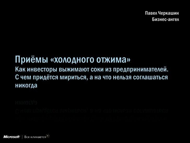 Павел Черкашин                                                Бизнес-ангел     Приѐмы «холодного отжима» Как инвесторы выж...