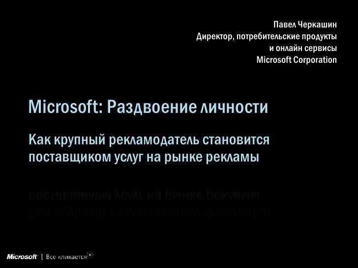 Павел Черкашин                          Директор, потребительские продукты                                            и он...