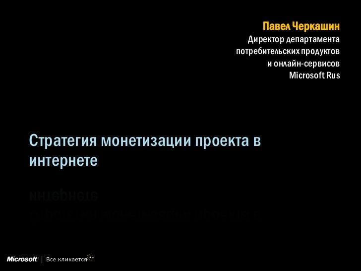 Павел Черкашин                              Директор департамента                           потребительских продуктов     ...
