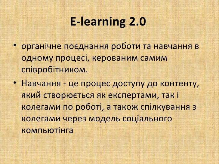 E-learning 2.0• органічне поєднання роботи та навчання в  одному процесі, керованим самим  співробітником.• Навчання - це ...