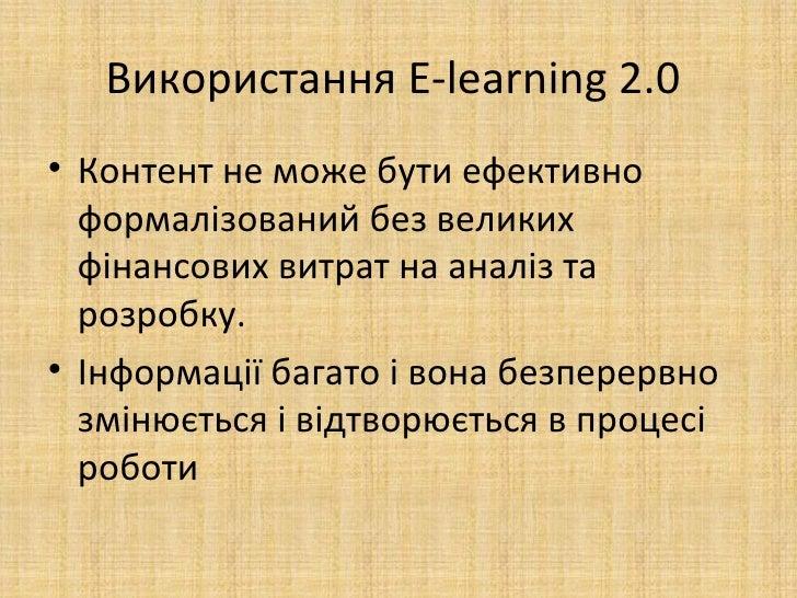 Використання E-learning 2.0• Контент не може бути ефективно  формалізований без великих  фінансових витрат на аналіз та  р...
