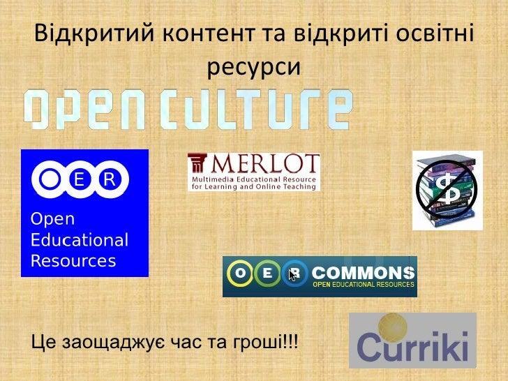 Відкритий контент та відкриті освітні             ресурсиЦе заощаджує час та гроші!!!