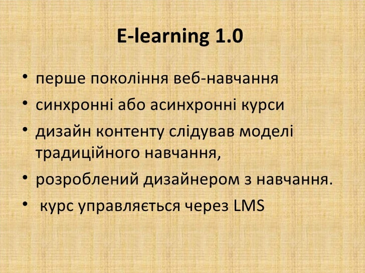 E-learning 1.0• перше покоління веб-навчання• синхронні або асинхронні курси• дизайн контенту слідував моделі  традиційног...