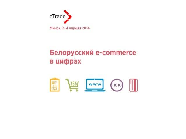 Белорусский рынок e-commerce в цифрах