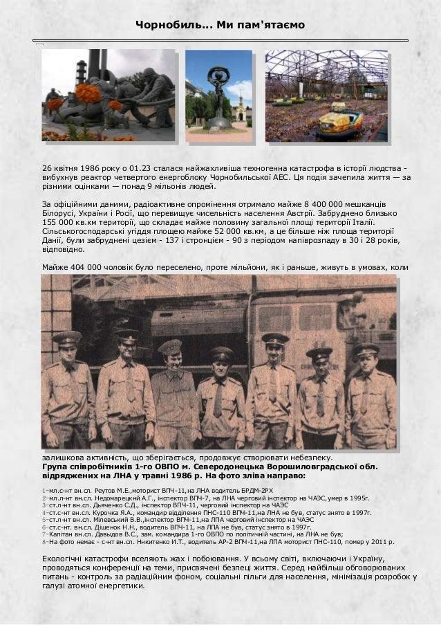Чорнобиль... Ми пам'ятаємо 26 квітня 1986 року о 01.23 сталася найжахливіша техногенна катастрофа в історії людства - вибу...