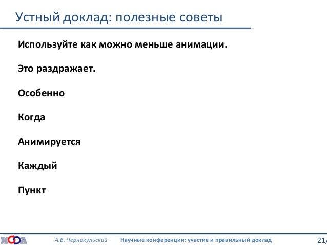 Научные конференции ликбез по участию и докладам Александр Чернокул  Устный
