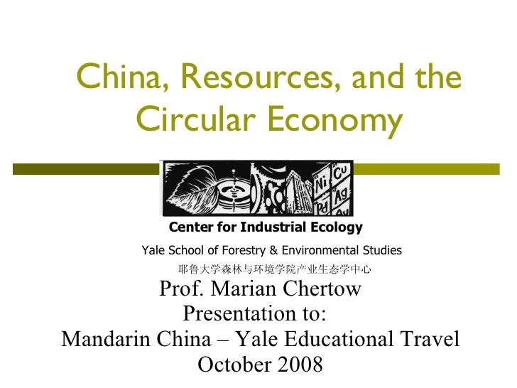 China, Resources, and the Circular Economy Center for Industrial Ecology Yale School of Forestry & Environmental Studies 耶...